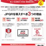 """<span class=""""title"""">総務省 統一QR「JPQR」普及事業のご案内(お知らせ)</span>"""